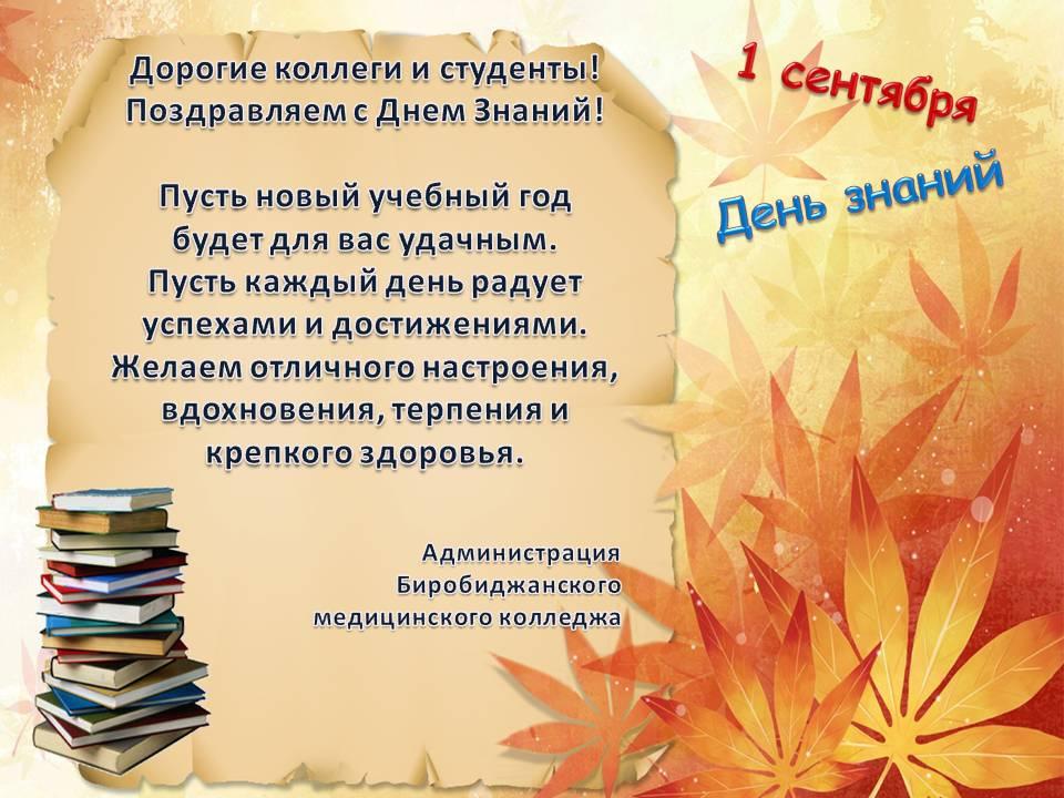1 сентября поздравление студентке 35